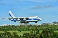 超大型輸送機アントノフ 普天間に飛来