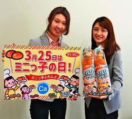 「ミニっ子ミルククリーム」の復刻発売をPRするオキコの肥後葵さん(左)と屋良恵美子さん=20日、沖縄タイムス社