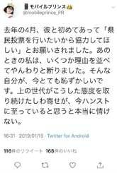 島袋さんが元山さんのハンストについて綴ったツイート