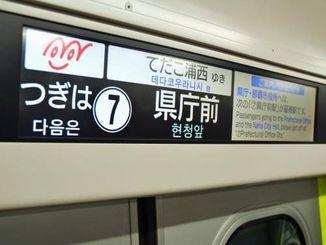 4カ国語で表示できるようになった車内の自動案内板