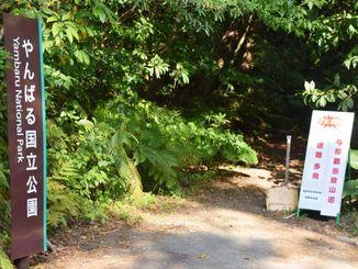 国頭村役場が遭難事故を防ぐため、与那覇岳の登山道入り口に設置した立て看板=14日、国頭村・与那覇岳