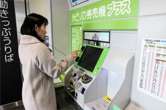 JR西日本が導入を拡大する「みどりの券売機プラス」(同社提供)