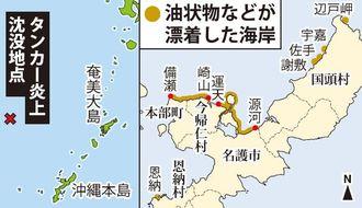 タンカー炎上沈没地点と、油状物などが漂着した海岸