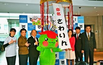 観光キャラクター「さわりん」(中央)と名付け親の古堅八紀さん(右から3人目)=27日、西原町役場