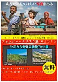 「沖縄の実情知らせたい」と変更応じず 三重の報道写真展主催者