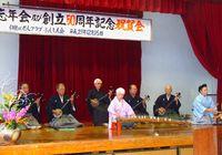伊佐老人クラブ 50年の節目祝う/宜野湾で祝賀会