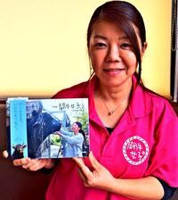 「闘牛女子」久高幸枝さん、写真集第2弾発刊 飼っていた闘牛との思い出も