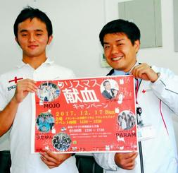 クリスマス献血キャンペーンへの来場を呼び掛ける(右から)山里さん、長田さん=沖縄タイムス中部支社