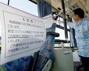 3密対策として路線バスの運転席後方の席は着席しないように張り紙が掲示されている=豊見城市