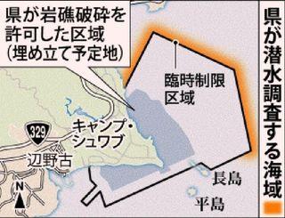 県が潜水調査する海域
