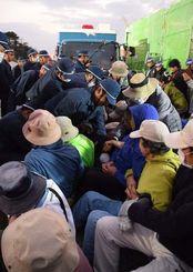 米軍キャンプ・シュワブゲート前に座り込む市民らを排除する機動隊=19日、名護市辺野古