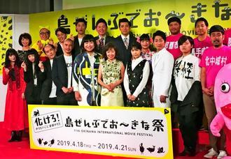 映画祭をPRする映画出演者や吉本興業の芸人ら=4日、東京・新宿の同社東京本部