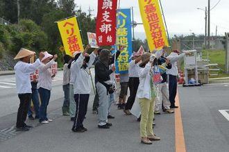 米軍キャンプ・シュワブゲート前で抗議する市民ら=1日、名護市辺野古