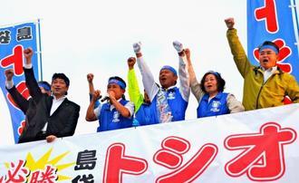 支援者らとガンバロー三唱で勝利を誓う島袋俊夫氏(中央)ら=22日、うるま市安慶名