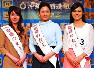 泡盛の女王に選ばれた(左から)渡嘉敷渉さん、與那嶺真子さん、大城美憂さん