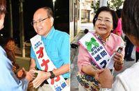 那覇市長選挙:いま私が訴えたいこと 両候補に聞く