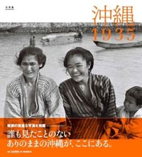 写真集『沖縄1935』の取材秘話をたっぷりと きょう20日、那覇・沖縄市でイベント