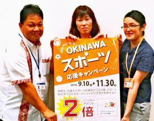 OCS「スポーツ応援キャンペーン」をPRする(右から)瀬長恵里奈さん、石嶺のぞみ係長、大道徹二副部長=沖縄タイムス社