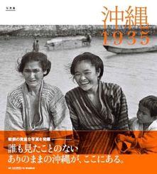 写真集「沖縄1935」のカバー写真