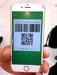 中国人向けのモバイル決済サービス「WeChat Pay」の決済画面