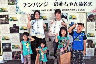 「ナツム」と命名した伊佐文孝さんの代理で妹の千賀子さん(後列右)と、「モコイチ」と命名した徳門海帆ちゃん(前列左端)