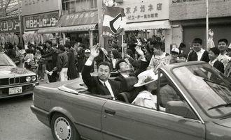 1991年リーグ優勝時の、キャンプ地沖縄市での広島カープ祝賀パレード=1992年1月31日