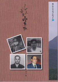 [沖縄県産本コレ読んだ?]はいの晄著「長久先生の写真帳」 好きこそ物の上手なれ