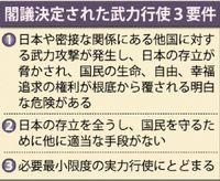 【木村草太氏インタビュー】安保法制論議「国民が冷静に監視を」 認められぬ拡大解釈