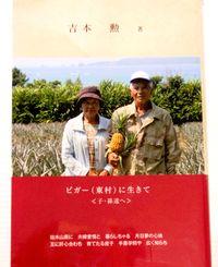 激動の東村 自分史と重ね/元村議・本紙通信員 吉本勲さん出版/次代へ「壁を越える礎に」