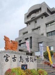 【資料写真】宮古島市役所