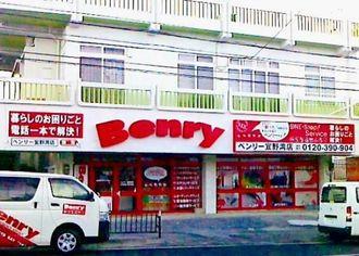 ベンリー宜野湾店