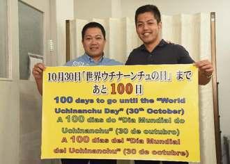 「世界のウチナーンチュの日」をPRする比嘉さん(左)と伊佐さん=沖縄タイムス北部支社