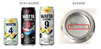 オリオンビールの缶チューハイ「WATTA」の自主回収対象商品(オリオンビールHPから)