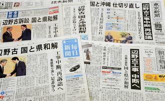 辺野古訴訟の和解成立を1面で報じる全国紙など在京各紙