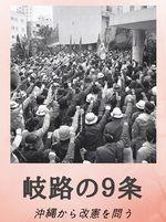 岐路の9条〜沖縄から改憲を問う