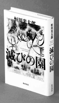 [読書]/小説/恒川光太郎著/滅びの園/他人の不幸とからむ幸せ