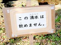 化学物質による水汚染:沖縄県「水道水に基準値を」 政府に要請へ