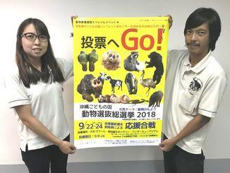 動物選抜総選挙のPRをする担当職員たち=沖縄こどもの国