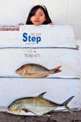 海中道路で45・5センチ、1・24キロのタマン(上)と65・1センチ、2・51キロのオニヒラアジ(下)を釣った仲宗根凛美さん=7月27日