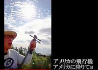 所さん 辺野古問題歌う/三線弾き語り動画投稿/アメリカの飛行機 アメリカに降りてョ