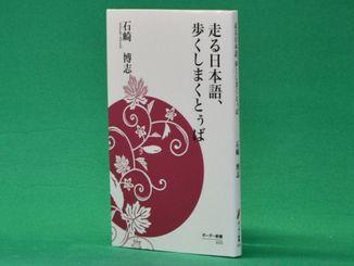 走る日本語、歩くしまくとぅば(ボーダーインク・1296円)