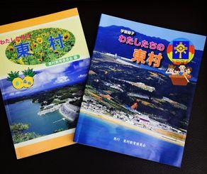 東村教育委員会が41年ぶりに発行した学習冊子「わたしたちの東村」(右)とこれまで使っていた副読本