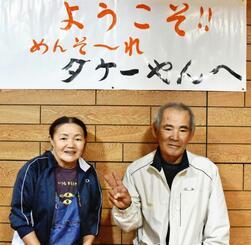 伊平屋村の民泊「タケーやん」の安里武雄さん・洋子さん夫妻=1月28日、同村田名