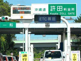 (資料写真)沖縄自動車道許田IC