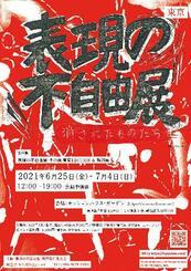「表現の不自由展・その後 東京EDITION」のチラシ