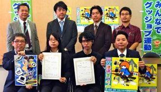 ポスターデザインで最優秀賞を受賞した開邦高校2年の我那覇裕太郎君(前列右から2人目)ら=7日、県庁