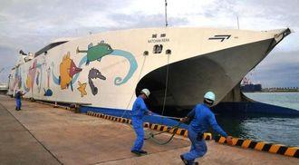 石垣港に初入港した世界最大級という高速フェリー「ナッチャン・レラ」=14日、石垣市・石垣港