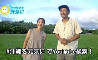 「#おきなわを元気に」プロジェクトを始めたみずきさん(左)とこうへいさん(ユーチューブ動画から)