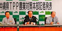 沖縄農業の影響調査へ JAと県がTPP対策本部設置