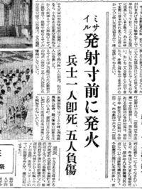 核ミサイル、沖縄で1959年誤発射 「爆発なら那覇は吹き飛んでいた」